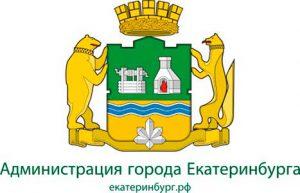 Администрация г. Екатеринбург